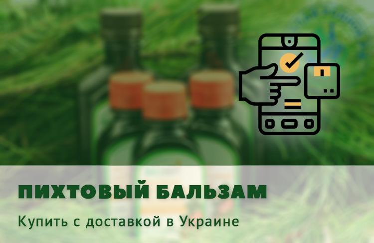 Купить пихтовый бальзам с доставкой по Украине